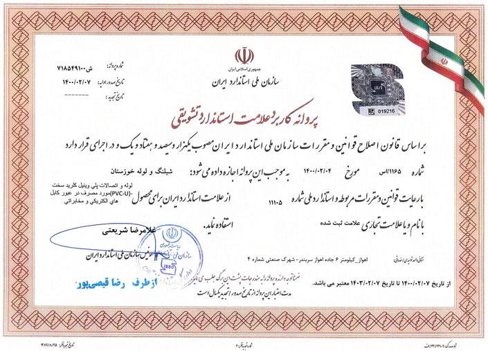 حرکتی دیگر در مسیر توسعه اخذ پروانه استاندارد ملی ایران به شماره ۱۱۱۰۵ برای محصولات لوله (U-PVC)